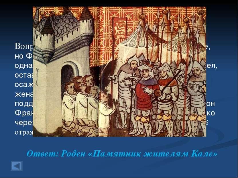 1. Столетняя война 20 баллов. Вопрос: В июле 1347 года англичане осадили Кале...