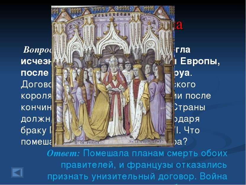 1. Столетняя война 100 баллов. Вопрос: В 1420 году Франция могла исчезнуть с ...