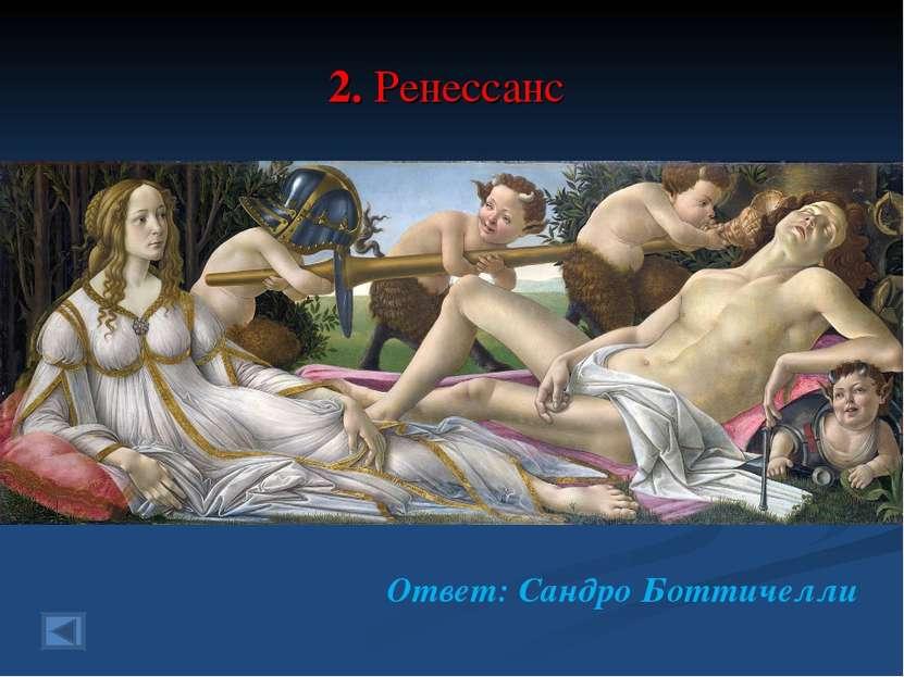 2. Ренессанс 80 баллов. Вопрос: Согласно преданию, этот художник самолично бр...