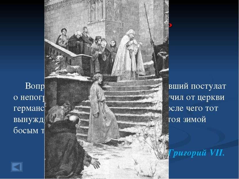 3. Короли и Церковь 40 баллов. Вопрос: этот папа Римский, утвердивший постула...