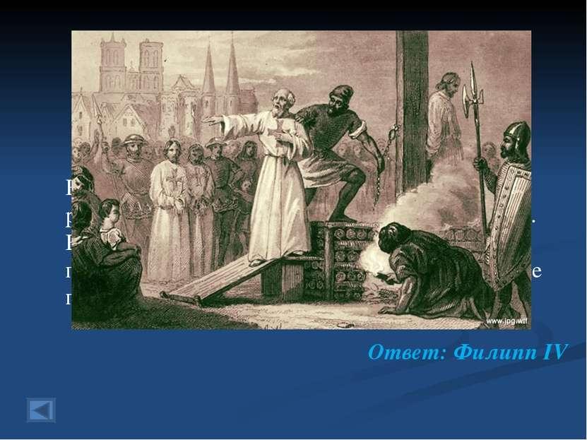 3. Короли и Церковь 100 баллов Вопрос: Этот французский король привлек для ра...