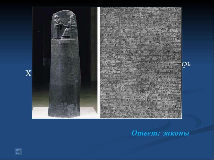 2. Древний Восток 20 баллов. Вопрос: Чем прославился вавилонский царь Хаммура...