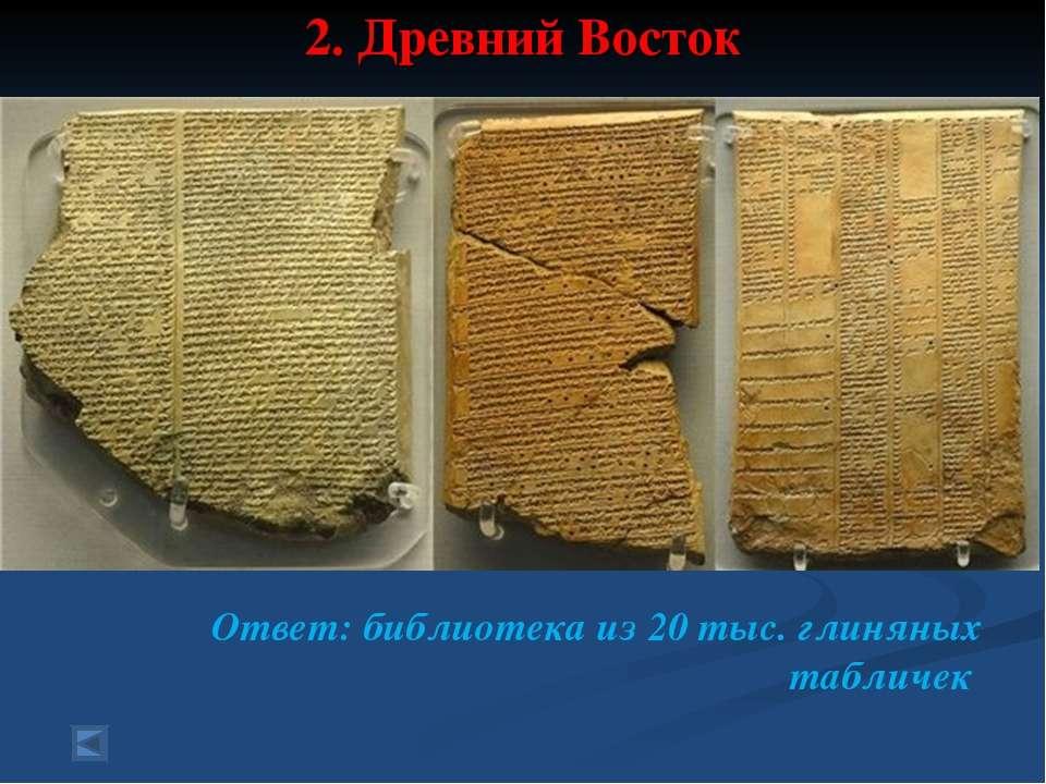 2. Древний Восток 50 баллов. Вопрос: Чем прославился ассирийский царь Ашшурба...