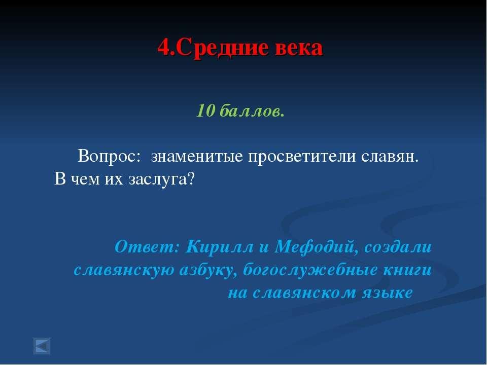 4.Средние века 10 баллов. Вопрос: знаменитые просветители славян. В чем их за...