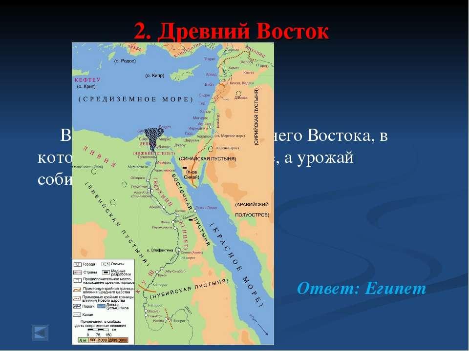2. Древний Восток 30 баллов. Вопрос: Государство Древнего Востока, в котором ...