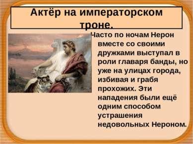 Актёр на императорском троне. Часто по ночам Нерон вместе со своими дружками ...