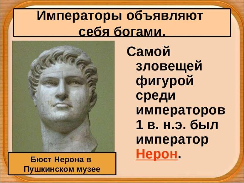 Самой зловещей фигурой среди императоров 1 в. н.э. был император Нерон. Бюст ...