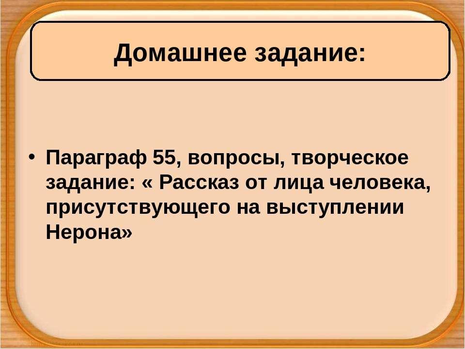 Параграф 55, вопросы, творческое задание: « Рассказ от лица человека, присутс...