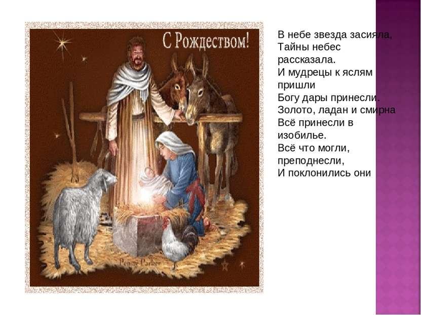 В небе звезда засияла, Тайны небес рассказала. И мудрецы к яслям пришли Богу ...