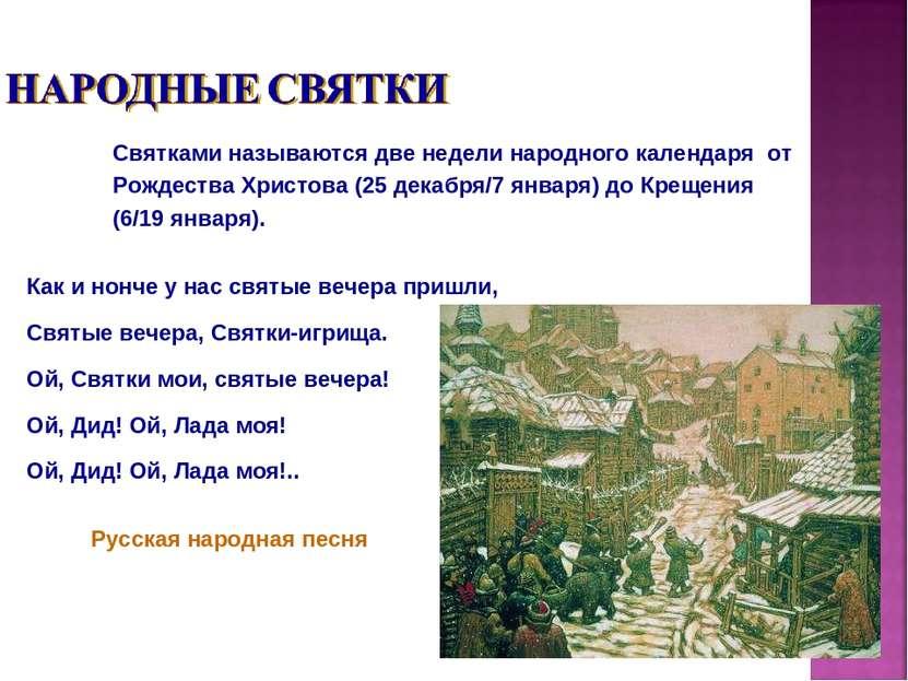 Святками называются две недели народного календаря от Рождества Христова (25 ...
