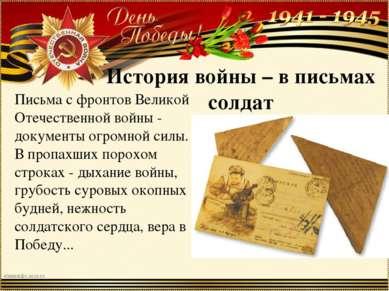 История войны – в письмах солдат Письма с фронтов Великой Отечественной войны...