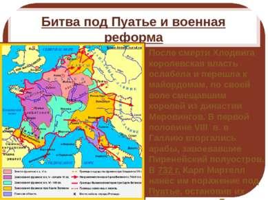 Битва под Пуатье и военная реформа После смерти Хлодвига королевская власть о...