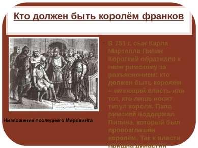 Кто должен быть королём франков В 751 г. сын Карла Мартелла Пипин Короткий об...