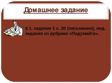 Домашнее задание § 1, задание 1 с. 20 (письменно), инд. задания из рубрики «П...