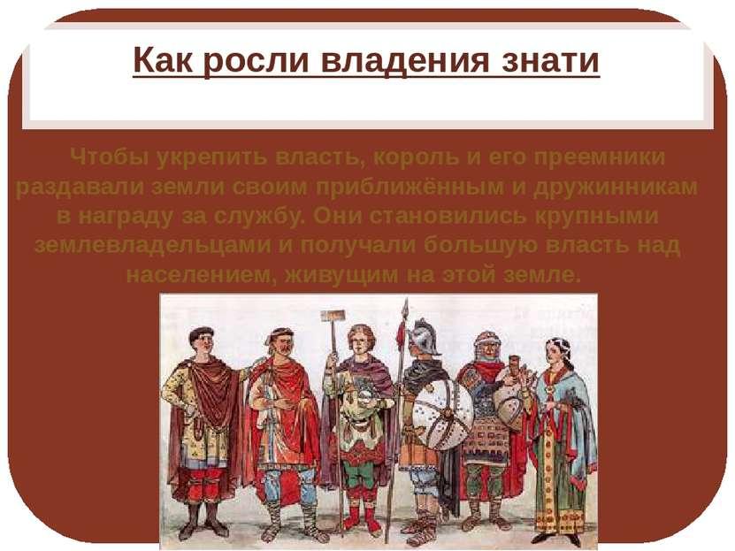 Как росли владения знати Чтобы укрепить власть, король и его преемники раздав...