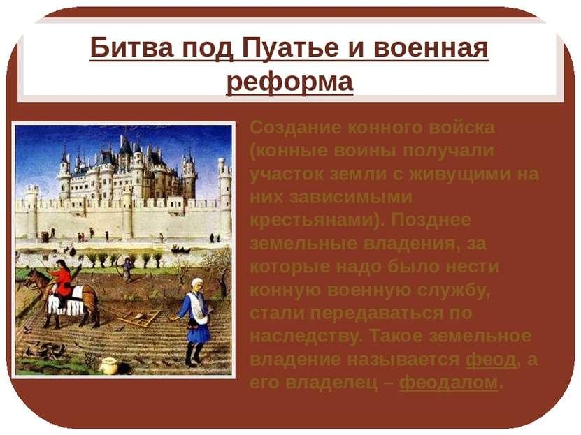 Битва под Пуатье и военная реформа Создание конного войска (конные воины полу...