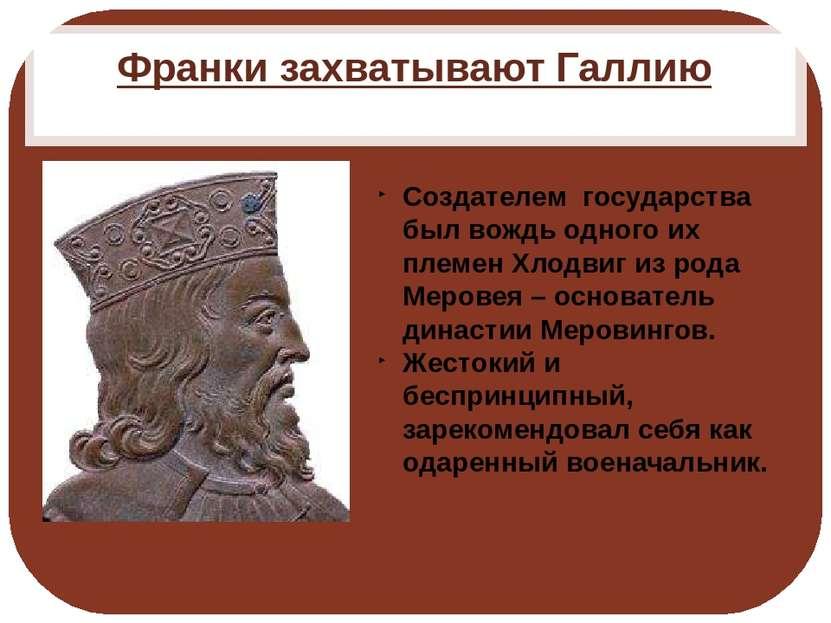 Франки захватывают Галлию Создателем государства был вождь одного их племен Х...