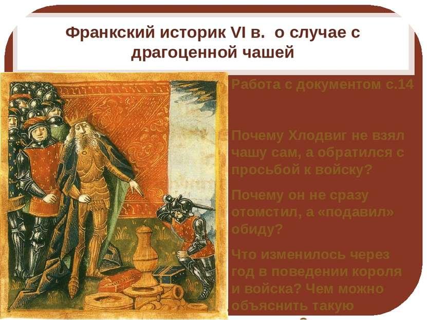 Франкский историк VI в. о случае с драгоценной чашей Работа с документом с.14...