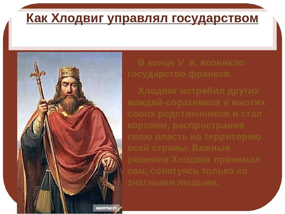 Как Хлодвиг управлял государством В конце V в. возникло государство франков. ...