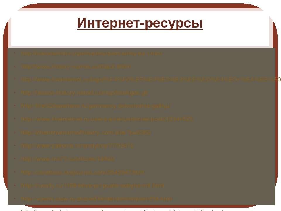 Интернет-ресурсы http://narodworld.ru/germantsy/germantsy-by-t.html http://ww...