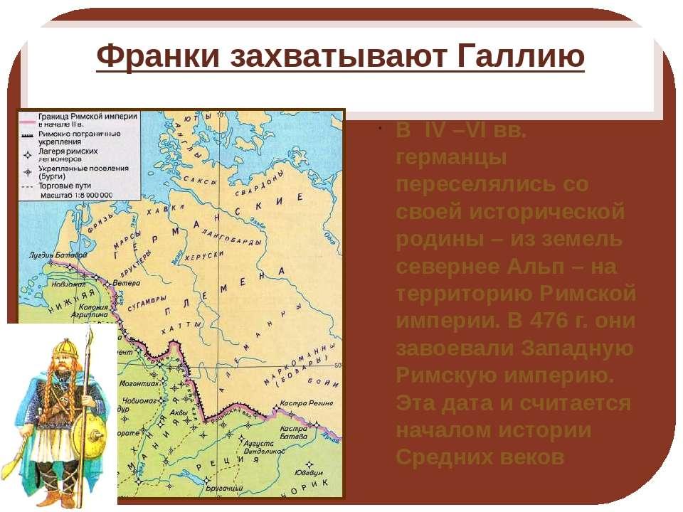 Франки захватывают Галлию В IV –VI вв. германцы переселялись со своей историч...