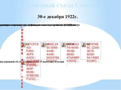 I Всесоюзный съезд Советов 30-е декабря 1922г.
