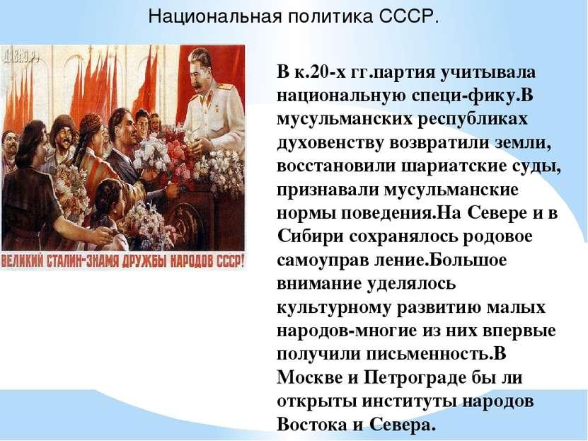 Национальная политика СССР. В к.20-х гг.партия учитывала национальную специ-ф...