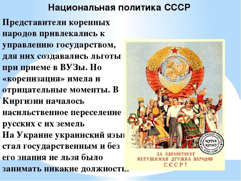 Представители коренных народов привлекались к управлению государством, для ни...