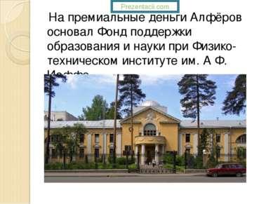 На премиальные деньги Алфёров основал Фонд поддержки образования и науки при ...