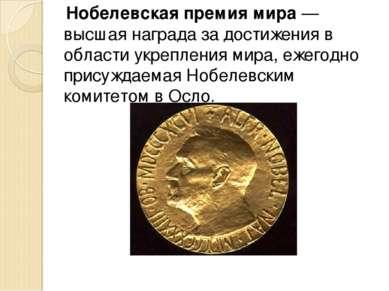 Нобелевская премия мира — высшая награда за достижения в области укрепления м...
