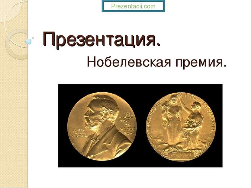 Презентация. Нобелевская премия. Prezentacii.com