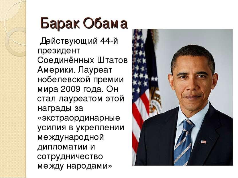 Барак Обама Действующий 44-й президент Соединённых Штатов Америки. Лауреат но...