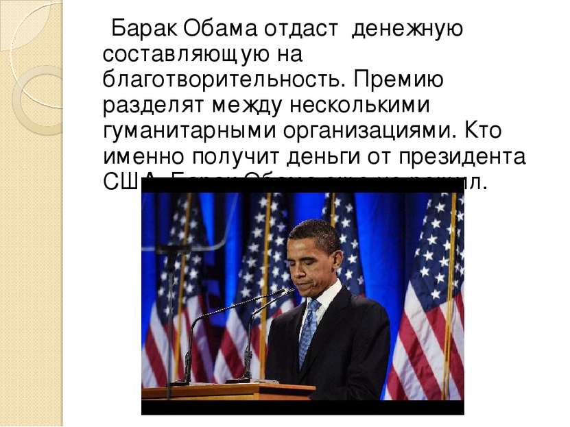 Барак Обама отдаст денежную составляющую на благотворительность. Премию разде...
