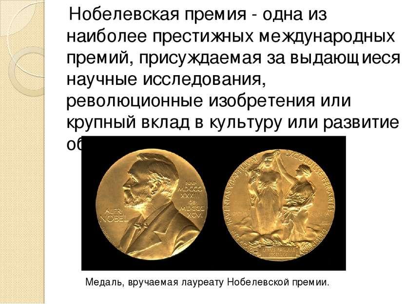 Нобелевская премия - одна из наиболее престижных международных премий, присуж...