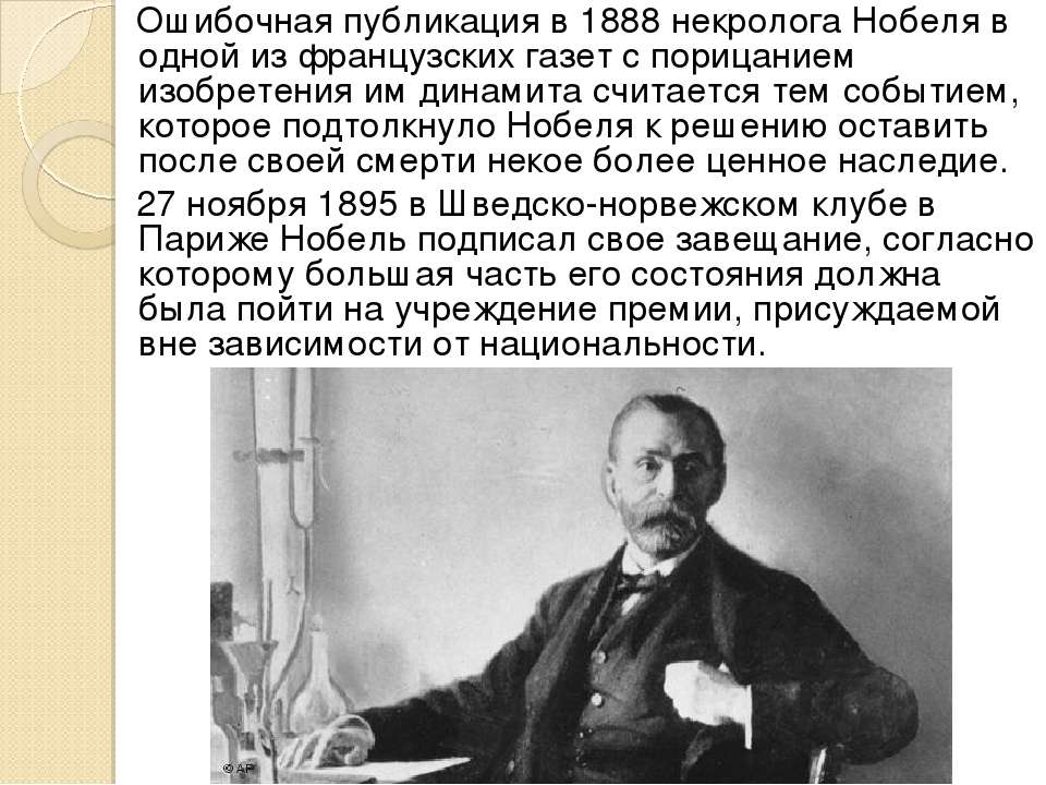 Ошибочная публикация в 1888 некролога Нобеля в одной из французских газет с п...