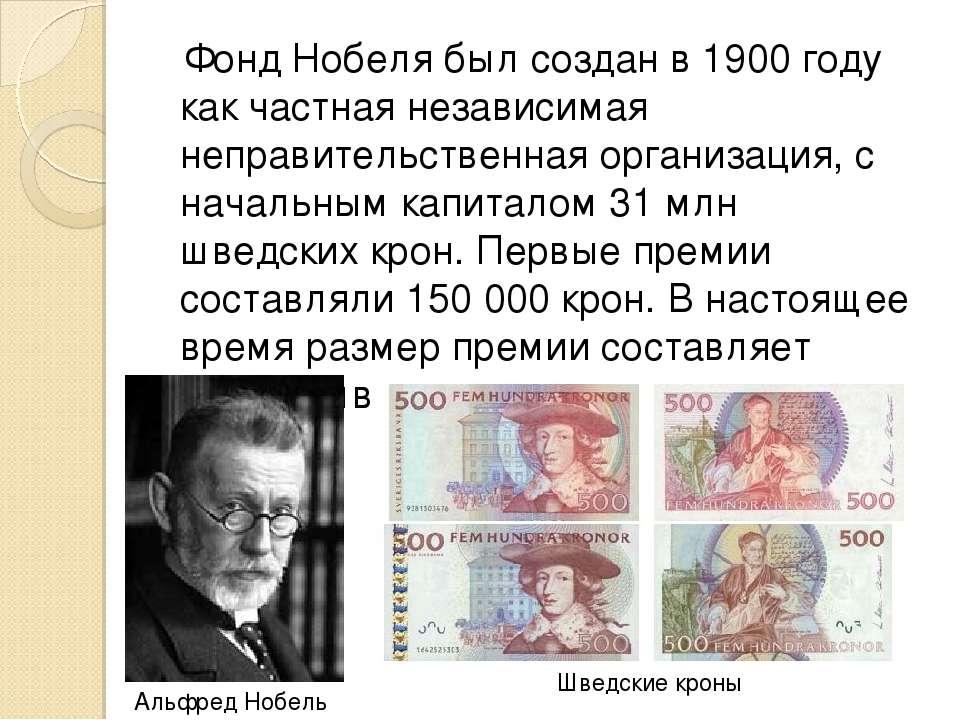 Фонд Нобеля был создан в 1900 году как частная независимая неправительственна...