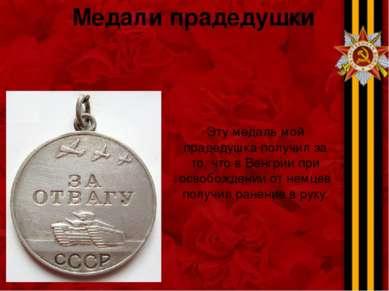 Медали прадедушки Эту медаль мой прадедушка получил за то, что в Венгрии при ...