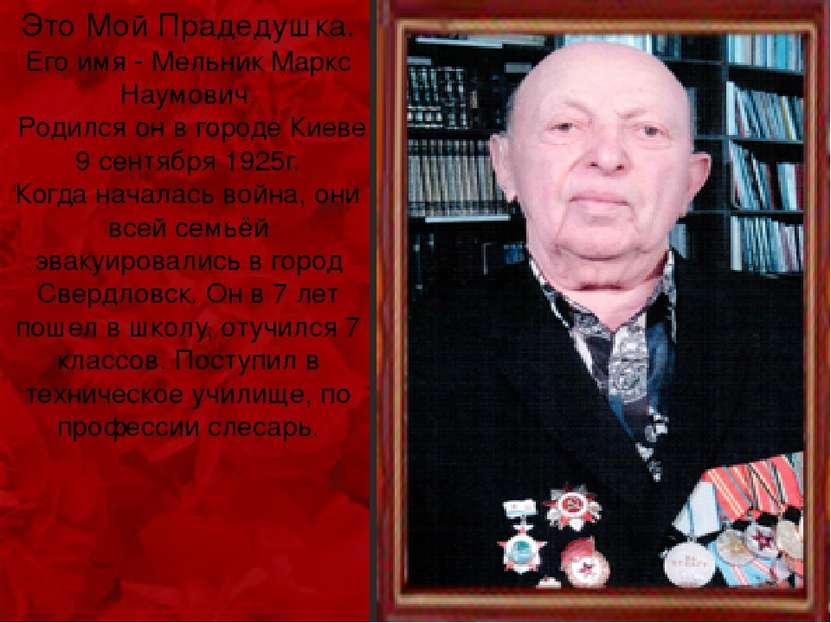 Это Мой Прадедушка. Его имя - Мельник Маркс Наумович. Родился он в городе Кие...