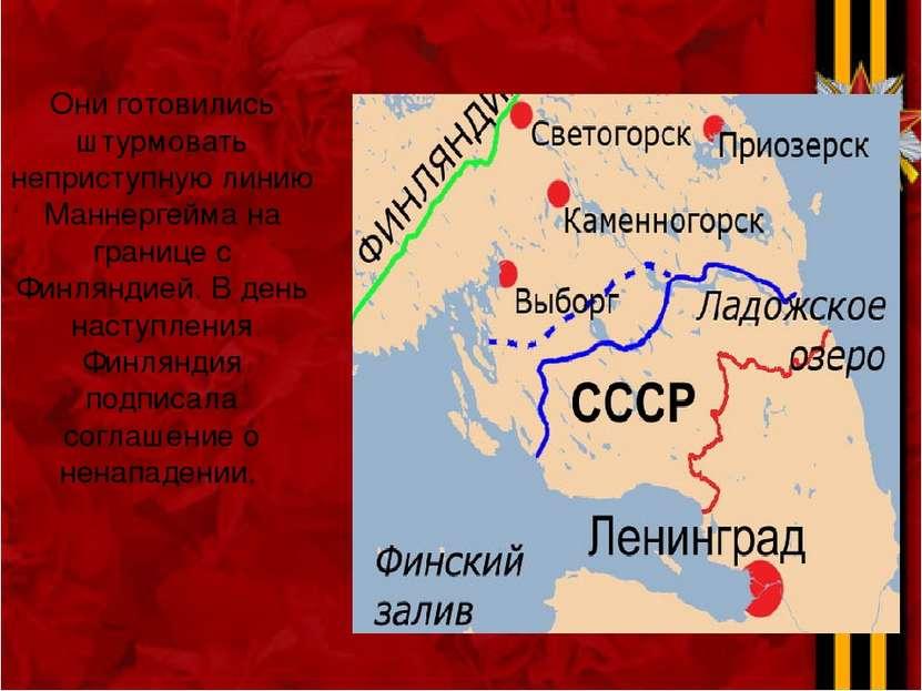 Они готовились штурмовать неприступную линию Маннергейма на границе с Финлянд...
