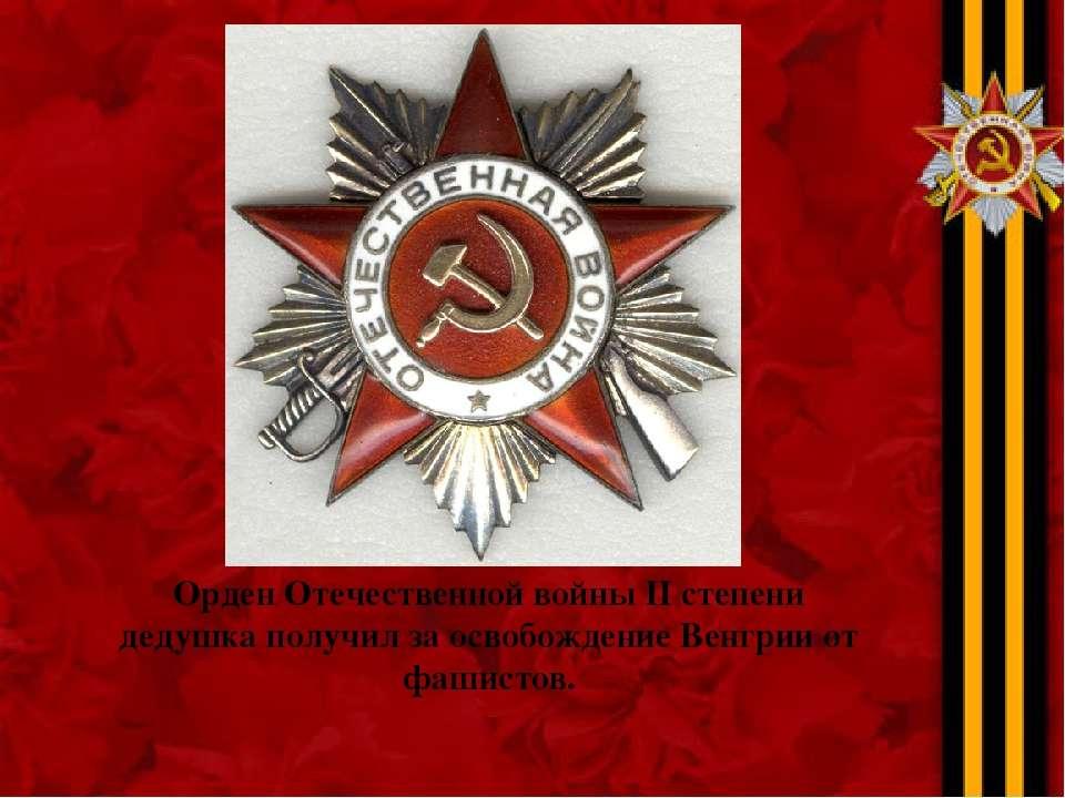 Орден Отечественной войны II степени дедушка получил за освобождение Венгрии ...