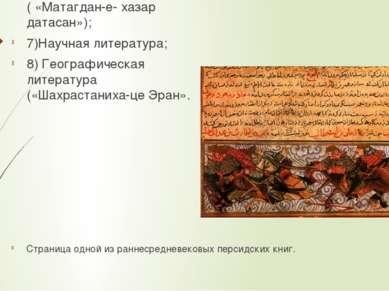 6) Правовые документы ( «Матагдан-е- хазар датасан»); 7)Научная литература; 8...