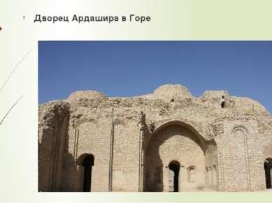 Дворец Ардашира в Горе