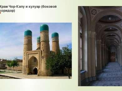 Храм Чор-Капу и кулуар (боковой коридор)