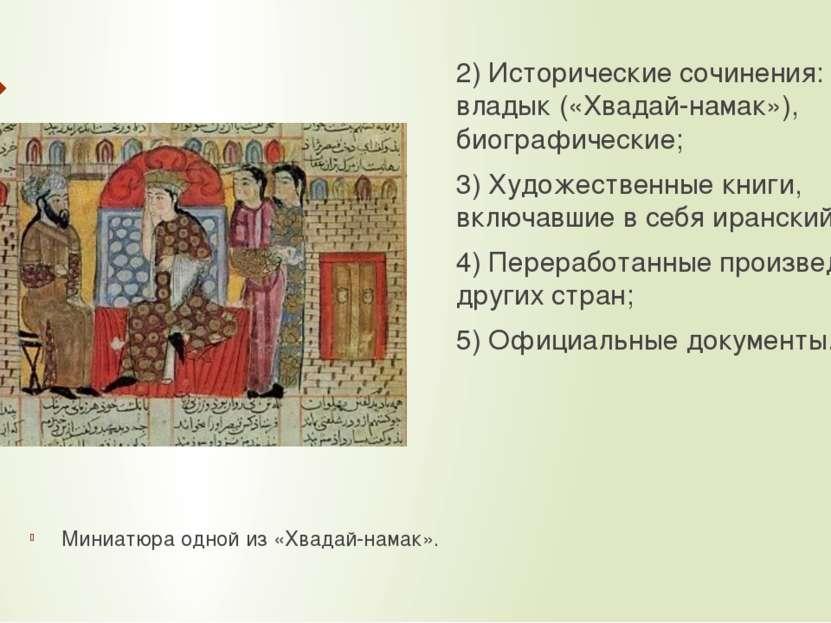 2) Исторические сочинения: книги владык («Хвадай-намак»), биографические; 3) ...