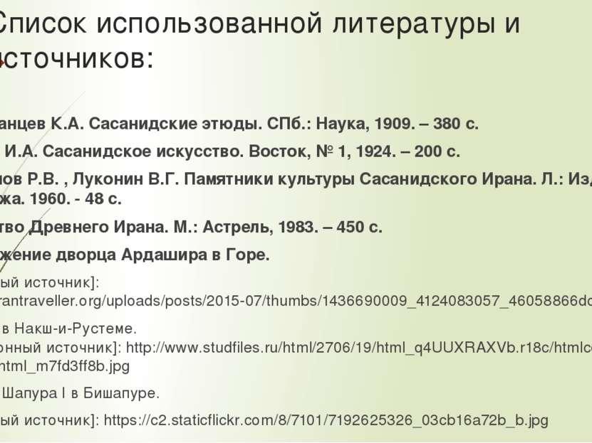 Список использованной литературы и источников: Иностpaнцeв К.A. Сасанидские э...