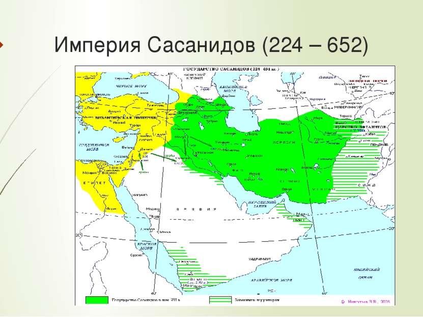 Империя Сасанидов (224 – 652)