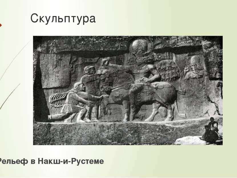 Скульптура Рельеф в Накш-и-Рустеме