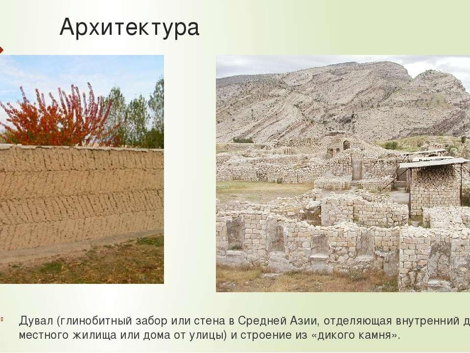 Архитектура Дувал (глинобитный забор или стена в Средней Азии, отделяющая вну...