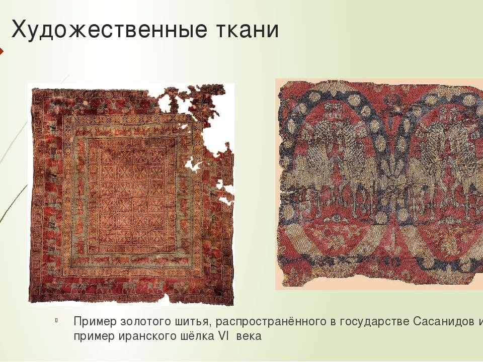Художественные ткани Пример золотого шитья, распространённого в государстве С...
