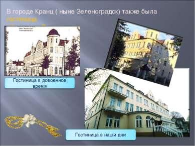 В городе Кранц ( ныне Зеленоградск) также была гостиница «Королева Луиза».